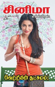 Cinema Express Advertisement