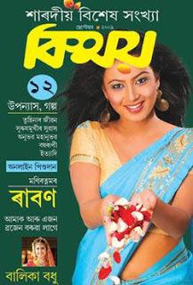 Bismoi Advertisement