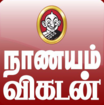 Naanayam Vikatan