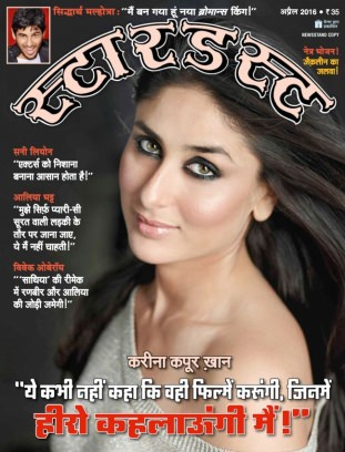 Stardust Hindi Advertisement
