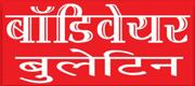 Bodywear Bulletin Hindi Advertisement