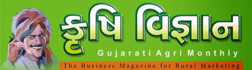 Krushi Vigyan Advertisement