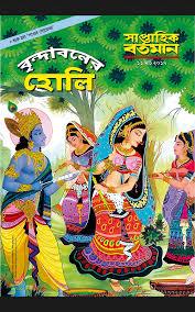 Saptahik Bartaman Advertisement