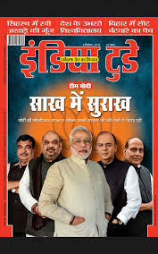 India Today - Hindi Edition Advertisement
