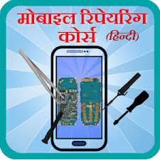 My Mobile Hindi Advertisement