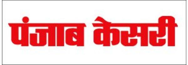 Punjab Kesari advertisement