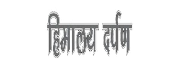 Himalaya Darpan