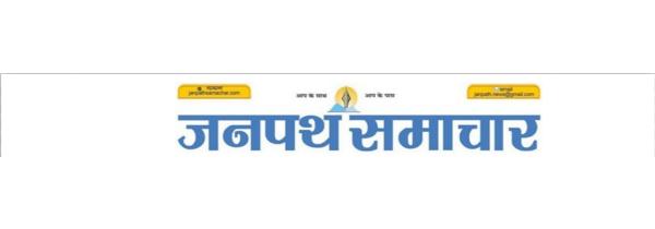 Janpath Samachar