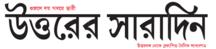 Uttar Banga Sambad