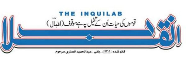 The Inquilab