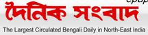 Dainik Sambad Newspaper Advertisement Booking