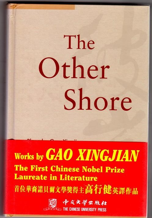 The Other Shore: Works by Gao Xingjian, Xingjian, Gao; Fong, Gilbert C.F. (Translator)