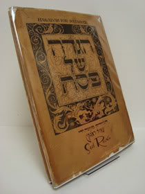 Hagadah for Passover, Raskin, Saul