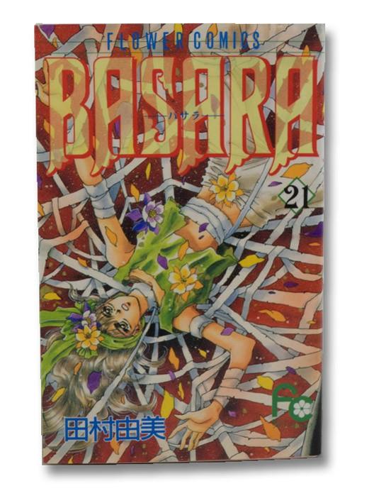Basara Vol. 21 (Japanese Language Edition), Tamura, Yumi