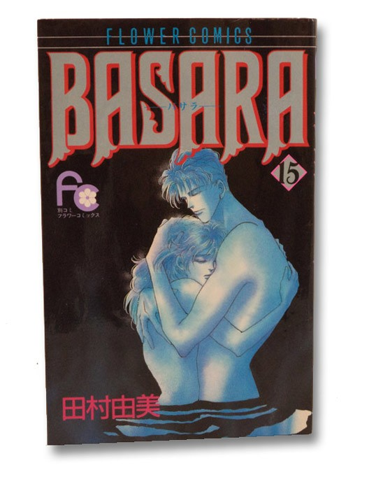 Basara Vol. 15 (Japanese Language Edition), Tamura, Yumi