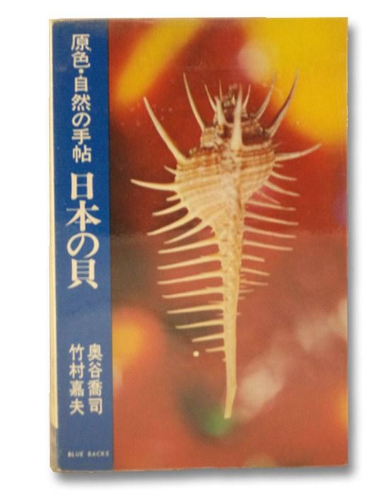 Japanese-Language Seashell Reference, Blue Backs