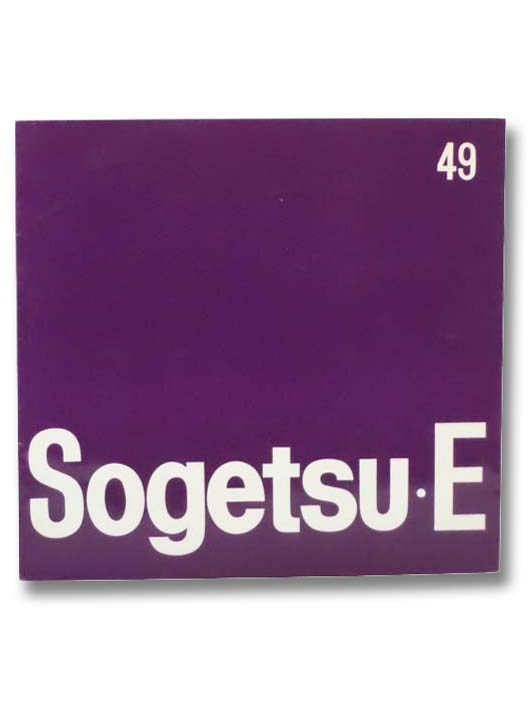 Image for Sogetsu Exhibition, 49
