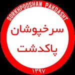 Sorkhpooshan Pakdasht logo