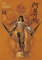 Abi-Sword