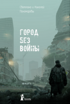 The city without war
