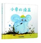 Little Elephant's Bathtub