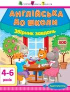 Preschool English Activities