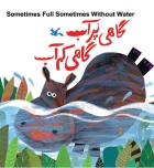 Sometimes full & sometimes without water