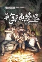 Taiwanese Ghost Stories: Grandma Tilapia