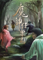Taiwanese Ghost Stories: Mo Sin A
