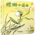 A Rhyme of Mantis
