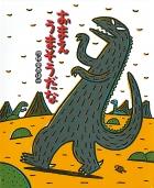 Tyrannosaurus series You Look Yummy!