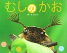 Nature & Science Picture Books with Photographs series Many Insects' Faces