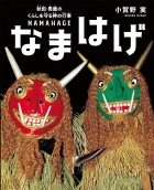 Namahage — Deities Who Protect the Good People ofOga in Akita Prefecture