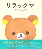 Rilakkuma Watercolor Picture Books