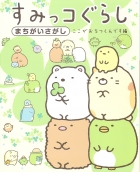Spot the Difference: Sumikko Gurashi