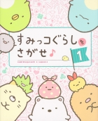 Where's Sumikko Gurashi