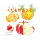 Bon Appétit Fruit