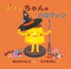 Little Pudding's Halloween