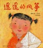 Yaoyao's Kite