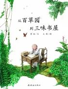From Baicao Garden to Sanwei Study