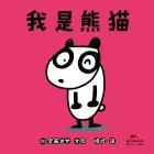 I am a Panda!