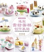 Deco Chiffon Cake Basics (Chi)