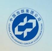 中国出版集团公司