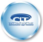 Communication Legal Translation