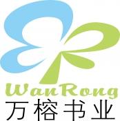 Wanrong Book Company