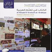 Arabic Al-Kitaab Book 2