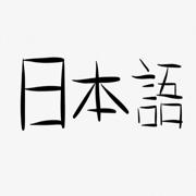 Japonais (日本語) - Kanji (漢字)