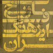 تاريخ فرهنگ ايران