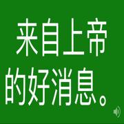 Theocratic Chinese