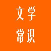 中国文学常识大全